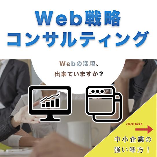 Webを活用した戦略的マーケティングを支援致します