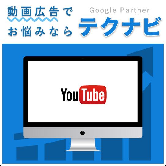 YouTube広告ならGooglePartnerバッジ取得企業の株式会社テクナビへ