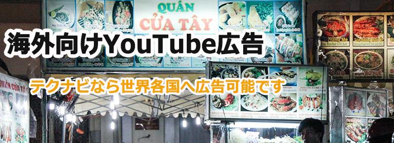 海外向け動画広告